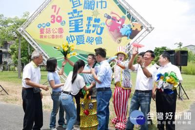 宜市童玩仲夏晚會 7 30童話公園盛大登場