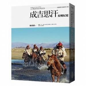成吉思汗原鄉紀遊:每餐飯無酒不歡,關於內蒙古喝酒的故事,原來還有這麼多學問~~