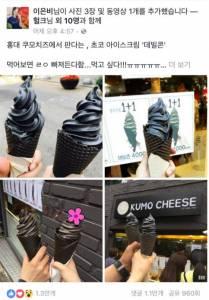 今夏韓國爆紅的「黑色冰淇淋」你吃過了嗎?絕對猜不到它的味道竟然是…