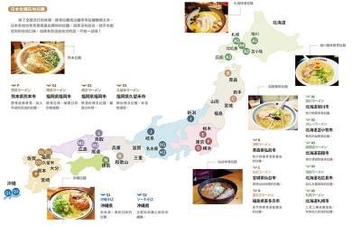 【圖解】日本全國在地拉麵總整理,原來沖繩的拉麵為柴魚湯帶有清爽口味...