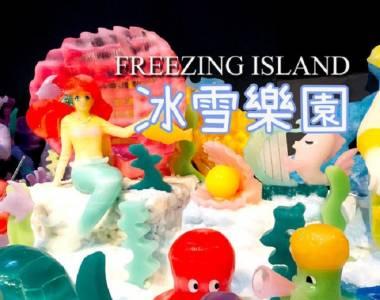 夏天來首爾不得不排的景點!首爾冰雪樂園[FREEZING ISLAND]親子同遊絕佳的好去處~~彷彿置身童話世界!