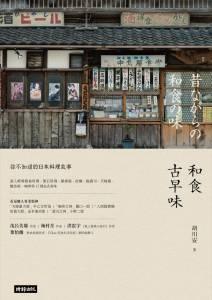 一分鐘搞懂握壽司的「妖術」 壽司起源於奈良時代