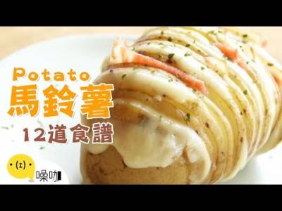 12道馬鈴薯創意食譜!The 12 Most Delish Ways To Eat Potatoes.