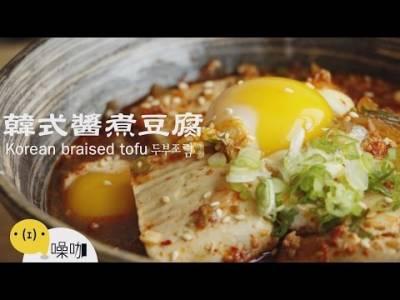 韓式醬煮豆腐 두부조림 Korean braised tofu