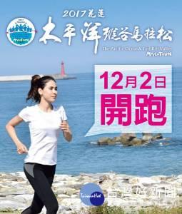 太平洋縱谷馬拉松12 2 開跑 加碼推出10K小馬 報名延至9 15止