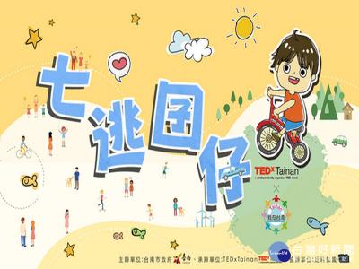 台南「七逃囝仔」系列活動 號召民眾一起「七逃」拿獎品