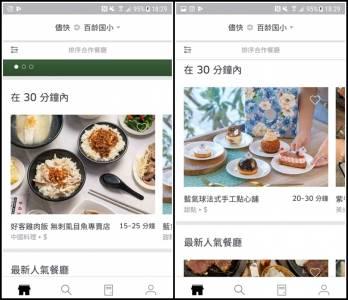 【美食餐廳】跟著點就對了 UberEATS十大熱門餐廳名單 十大熱門餐點名單 夏季十大飲品名單