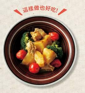 只需蓋上鍋蓋蒸煮即可!《簡單蒸煮雞肉蔬菜》 《蒸煮雞肉蔬菜咖哩》2道菜色簡單做,營養又美味...