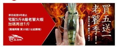 【段泰國蝦】:快速 方便 產地直送宅配到府「優質泰國蝦」(含四道美味泰國蝦料理示範分享)