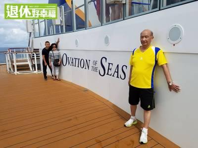 搭乘海上郵輪,帶著爸媽去旅行有學問!關於郵輪上的食衣住行育樂,重點在這...