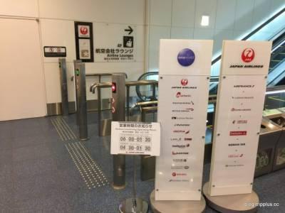 日航羽田機場頭等艙貴賓室~有吃有喝還有專人按摩喔!