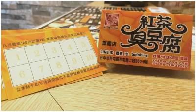 【台中西屯】紅茶臭豆腐 西屯旗艦店 ‧B級美食匯集的高手