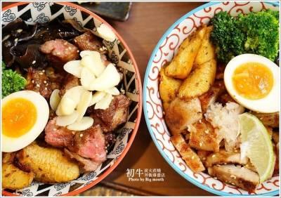 【板橋美食】初牛炭火直燒丼飯專賣店‧好評不斷的必點厚切牛排丼