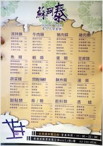 【桃園美食】JC PARK食尚廣場‧蘇珂泰泰式餐廳 春日館逛街購物 店家介紹 停車交通資訊