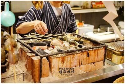 【台北中山】狸爐端燒居酒屋‧林森八條通 中山站必吃美食 日韓混血平盆鍋必點