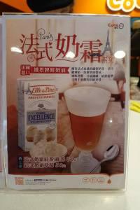 CO CO法式奶霜系列,添加法國鐵塔牌鮮奶油的好喝漸層飲料,法式奶霜草莓 紅茶 綠茶濃醇香的好味道