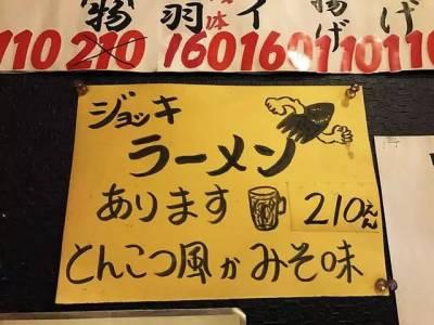 日本又出雷人黑暗料理,這杯「拉麵」你有勇氣幹了嗎