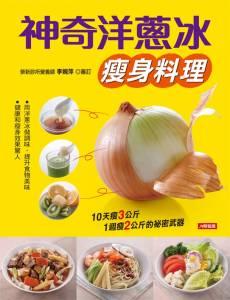 用洋蔥冰做輕食&飲料 大廚烹調祕技不藏私大公開|《神奇洋蔥冰瘦身料理》