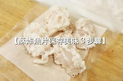 【小撇步】酥炸魚片保存法|台灣好食材