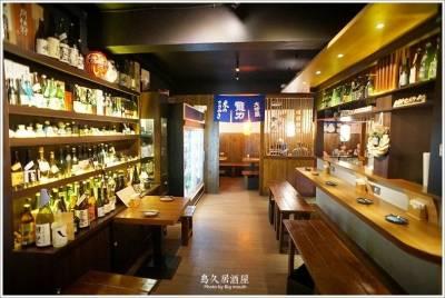 【桃園美食】鳥久居酒屋‧以清酒為主題的專業居酒屋 日本唎酒師現場介紹試飲,帶你找到最適合的酒