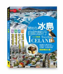 全世界最快樂 平和的國家在冰島!開始在冰島自助旅行,你一定要知道的6件事...