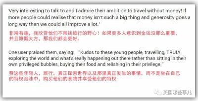 想不花錢游世界,本來挺好的事兒他們卻被網友噴得刪了fb和ins