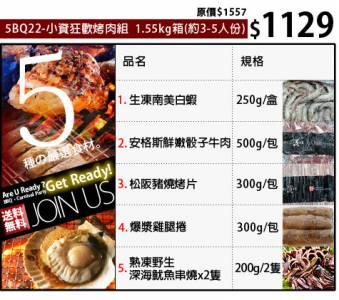 【團購】臺北濱江烤肉組~中秋烤肉肉品海鮮3天到貨 免運+海鮮加碼送